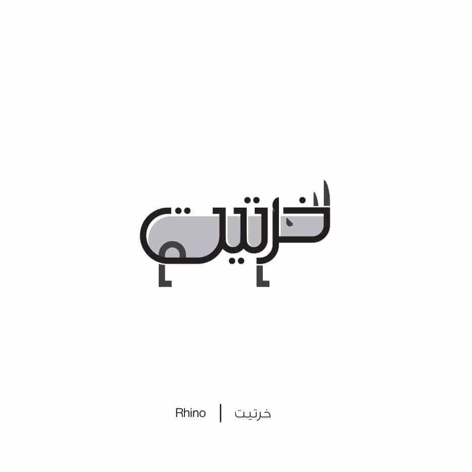 neushoorn in het arabisch