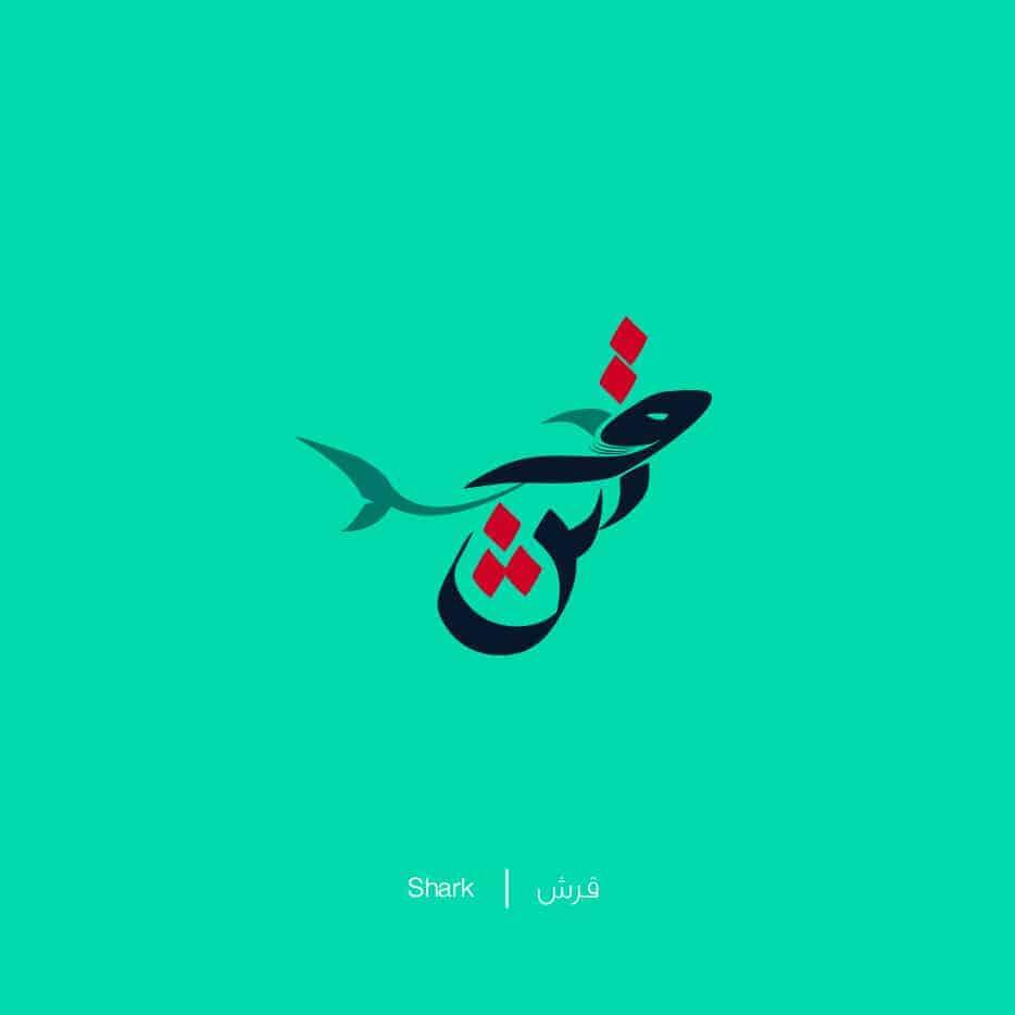 haai in het arabisch